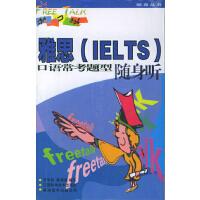雅思(IELTS)口语常考题型随身听(含磁带)