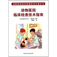 动物医院临床检查技术指南