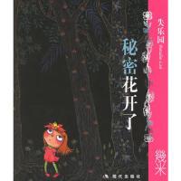 【二手书8成新】失乐园III:秘密花开了 几米 绘 现代出版社