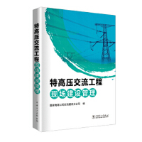 【正版二手书9成新左右】特高压交流工程现场建设管理 写,本书组织 中国电力出版社