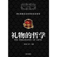 【二手书8成新】礼物的哲学(用礼物搞定全世界的成功哲学 康海波,甘平 南方出版社