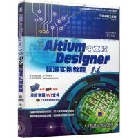 Altium Designer 14中文版标准实例教程