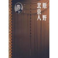 【正版二手书9成新左右】原野 北京人 曹禺 人民文学出版社