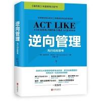 逆向管理:先行动后思考 精装《福布斯》年度领导力高效管理企业企业管理书新思维 新理念 颠覆传统理念的管理学书籍