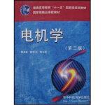 电机学(第三版),辜承林、陈乔夫 等,华中科技大学出版社,9787560934617