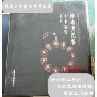 【二手旧书9成新】海南黄花梨手串鉴赏 /晋亚民 北京工艺美术出版