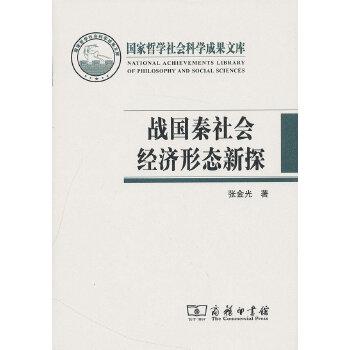 战国秦汉社会经济形态新探