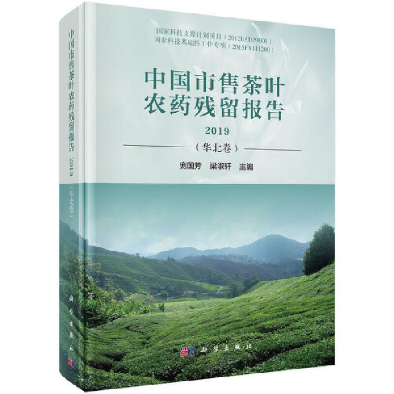 中国市售茶叶农药残留报告2019(华北卷)