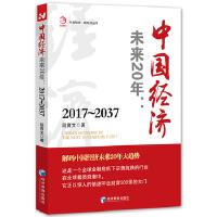中国经济未来20年:2017-20379787509652961
