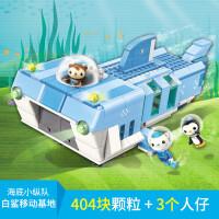 启蒙海底小纵队积木儿童拼装玩具3-6男孩子7益智力章鱼堡舰艇礼物 3705-白鲨移动基地