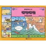 【旧书二手书9成新】噼啪噼啪――岩石风化的故事 (英)贝利文,(英)利利 绘,郭松霞 9787502772550 海洋