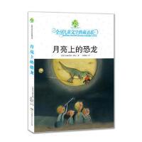 【旧书二手书9成新】全球儿童文学典藏书系 月亮上的恐龙 (瑞士) 布丽吉特莎尔 9787556203581 湖南少年儿