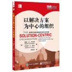 以解决方案为中心的组织:获得市场收益持续增长的引擎(,(美)keith M.Eades(基斯・M・伊迪斯),Rober