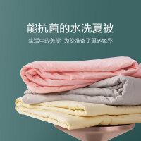 水星家纺 爱丽丝抗菌水洗夏被空调夏凉被芯薄被子学生宿舍床上用品