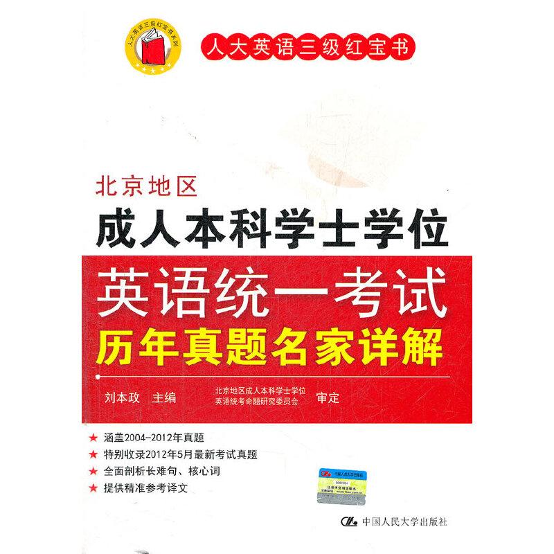 北京地区成人本科学士学位英语统一考试历年真题名家详解(人大英语三级红宝书)