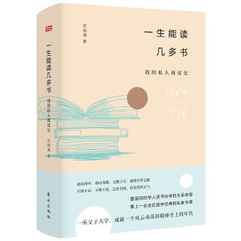 一生能读几多书:我的私人阅读史 窥探旧时学人读书治学的经验,奉上一份走近传统的国学书单