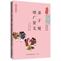 弟子规 增广贤文――国学经典启蒙(名家注音注译美绘本)