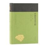 中国哲学史大纲(蓬莱阁典藏系列)