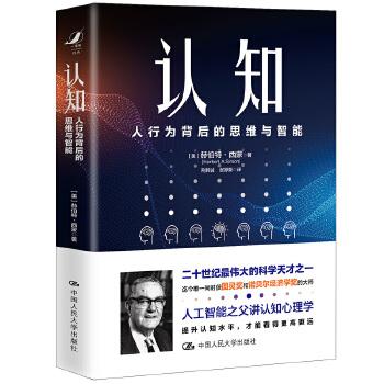 认知(pdf+txt+epub+azw3+mobi电子书在线阅读下载)