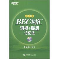 【二手书8成新】:BEC词汇词根+联想记忆法(乱序版(附 俞敏洪 西安交通大学出版社