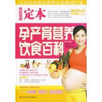 【正版二手书9成新左右】定本孕产育营养饮食科 马方 中国轻工业出版社