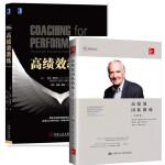 正版 高绩效教练(原书第5版)+高绩效团队教练 实战篇 团队发展创造 高管管理书 团队核心学习图书籍