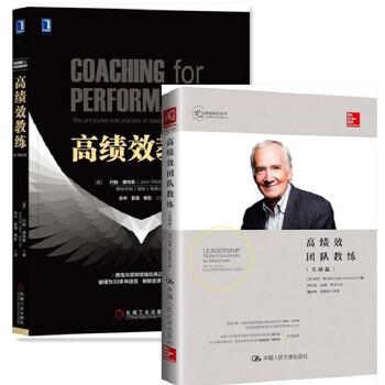 正版  高绩效教练(原书第5版)+高绩效团队教练 实战篇   团队发展创造 高管管理书 团队核心学习图书籍 个人教练的服务对象是个人,关注领导者们自身能力或品质的提升,却不一定能促进整个团队的发展。而团队教练的服务对象是团队,其目的是使整个团队受益,让团队中每位成员的能力和品质都得到完善。