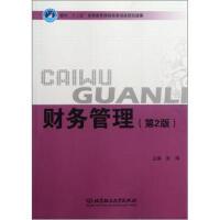 【二手书8成新】财务管理(第2版 张梅 北京理工大学出版社