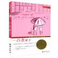 一百条裙子 (升级版) 国际大奖小说 8-10-15岁儿童成长励志小说不注音 外国儿童文学校园100条关于裙子的游戏