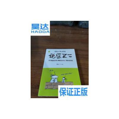 [二手旧书9成新]说医不二:懒兔子漫话中医 /懒兔子 北京联合出版 保证正版,可开发票,不附带赠品。