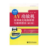 AV功放机实用单元电路原理与维修图说(第2版)
