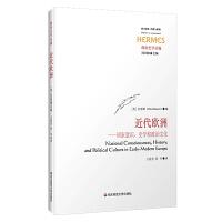 近代欧洲:国家意识、史学和政治文化(西方传统・经典与解释・政治史学丛编)