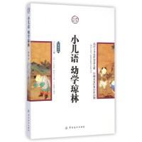 小儿语幼学琼林(插图版)/国学今读