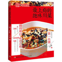 【二手书8成新】上瘾的绝味川菜 大菜 中国轻工业出版社