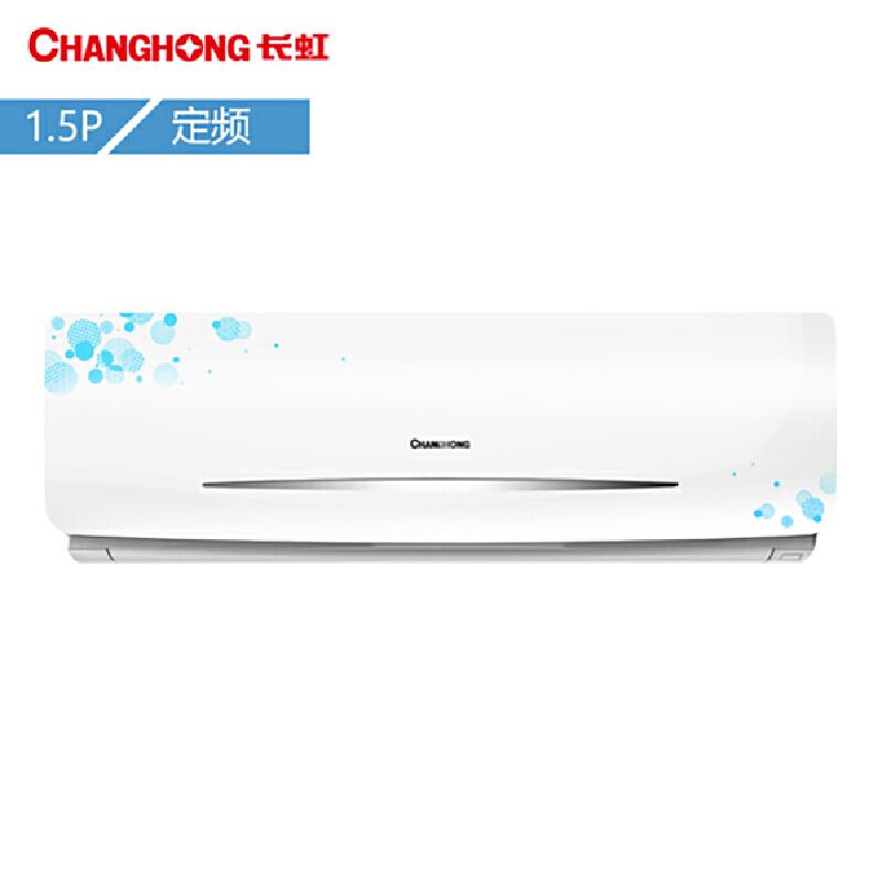 长虹(CHANGHONG) 正1.5匹冷暖挂壁式 空调 白色 KFR-35GW/DIDW3+2 正1.5匹冷暖挂壁式 空调 白色