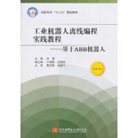 工业机器人离线编程实践教程―――基于 ABB 机器人(高职高专) 刘勇 北京航空航天大学出版社 97875124261