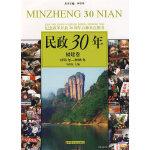 民政30年:福建卷(1978年-2008年)