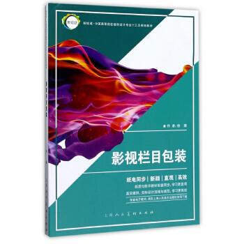 影视栏目包装---新视域·中国高等院校数码设计专业十三五规划教材