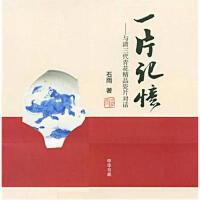 一片记忆-与清三代青花精品瓷片 9787101065206