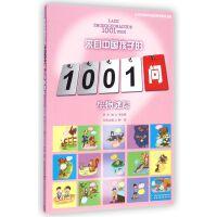 生物谜踪/来自中国孩子的1001问