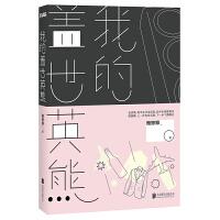 【正版二手书9成新左右】我的盖世英熊 (《失恋33天》作者鲍鲸鲸全新力作 鲍鲸鲸 北京联合出版公司