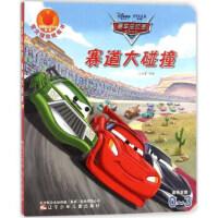 赛车总动员 赛道大碰撞(适用年龄0-3) 辽西童 辽宁少年儿童出版社