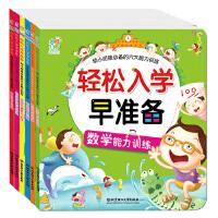 海润阳光・轻松入学早准备-幼小衔接必备的六大能力训练(套装共6册)