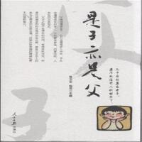 【正版二手书9成新左右】是子亦是父 张卫东 人民日报