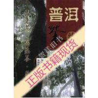【二手旧书9成新】普洱茶 续_邓时海,耿建兴著
