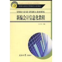 新编会计信息化教程,吴强,新夫,东南大学出版社,9787564115142