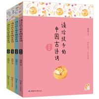 读给孩子的中国古诗词 赠生肖飞花令书签