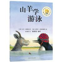 山羊学游泳(聪明豆绘本系列7)