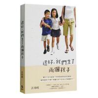 【现货】港台原版 中文繁体 还好,我们生了两个孩子 ──而且你�意�o�回家�Ш⒆�幔客襞喱E 中文繁体