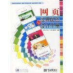 【旧书二手书9成新】网页经典配色与设计手册 (韩)高永子,卢坚,潘星亮 9787500670674 中国青年出版社